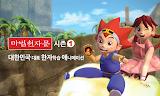 [HD화질] 마법천자문 시즌1 by 토모키즈 Apk Download Free for PC, smart TV