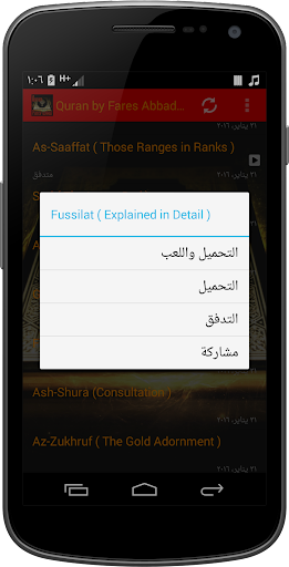 quran application free download for mobile