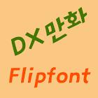 DXcartoon Korean FlipFont icon