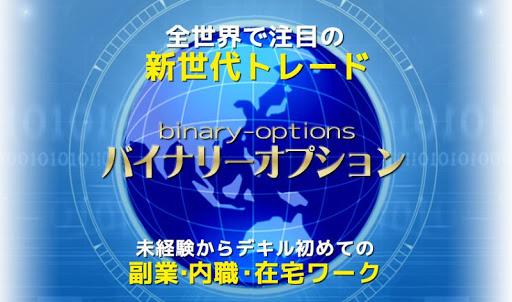 サイドビジネスはバイナリーオプション☆株から副業・在宅ワーク