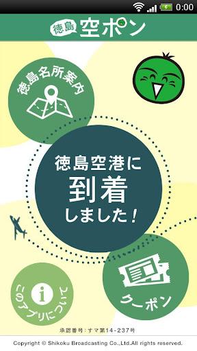 徳島空ポン
