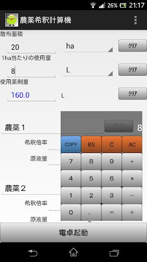 農家の電卓DX