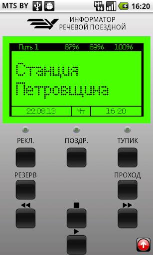 Информатор. Минское метро