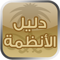 King Saudi Arabia Laws Index icon