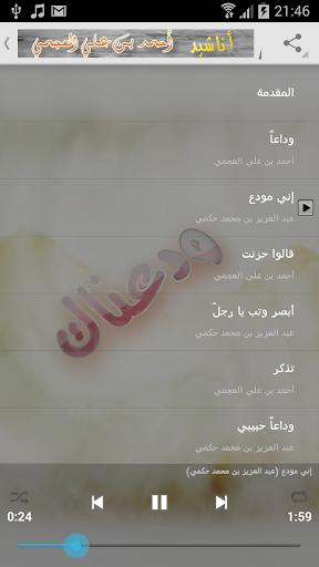 أناشيد أحمد العجمي Mp3