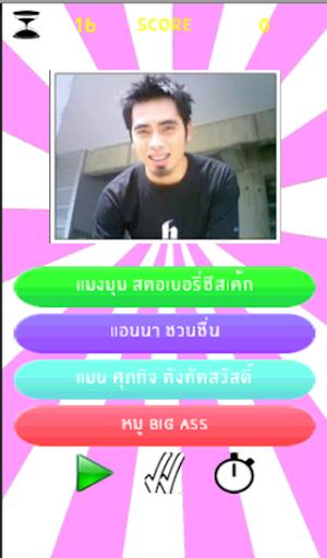 【免費休閒App】ทายดารา 2-APP點子