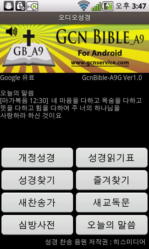 오디오성경 GcnBible-A9G- screenshot