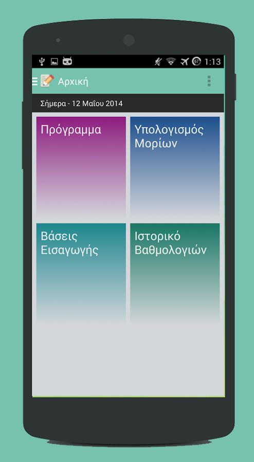Πανελλαδικές Εξετάσεις 2014 - screenshot