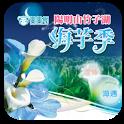 竹子湖海芋季 icon