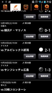 スマートJ for 清水エスパルス - náhled