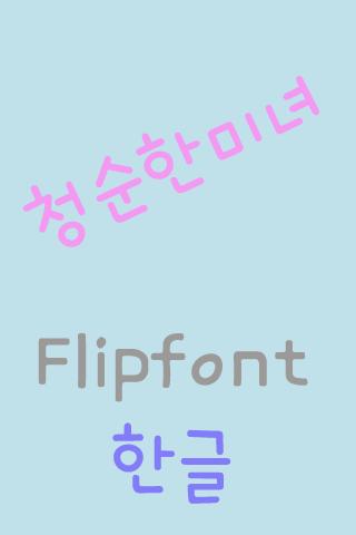365InnocentBeauty™ Flipfont