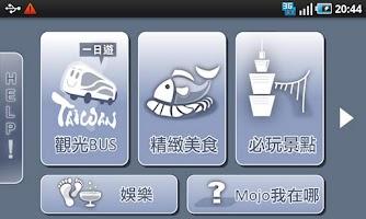 Screenshot of Mojo 全台灣推薦旅遊景點
