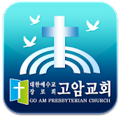 고암교회 - 제천시교회