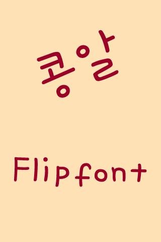 Aaabean ™ Korean Flipfont