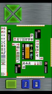 モバイル4人打ち麻雀2 - náhled