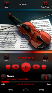 PowerAmp FreshRED Skin- screenshot thumbnail