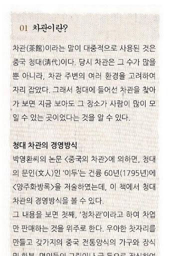 【免費書籍App】동양의 차관문화-APP點子