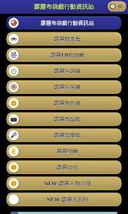 霹靂布袋戲行動資訊站- screenshot thumbnail