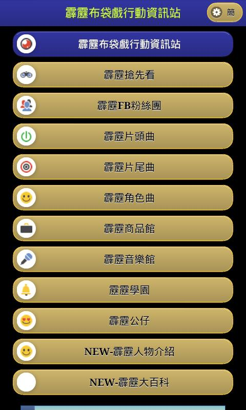 霹靂布袋戲行動資訊站 - screenshot