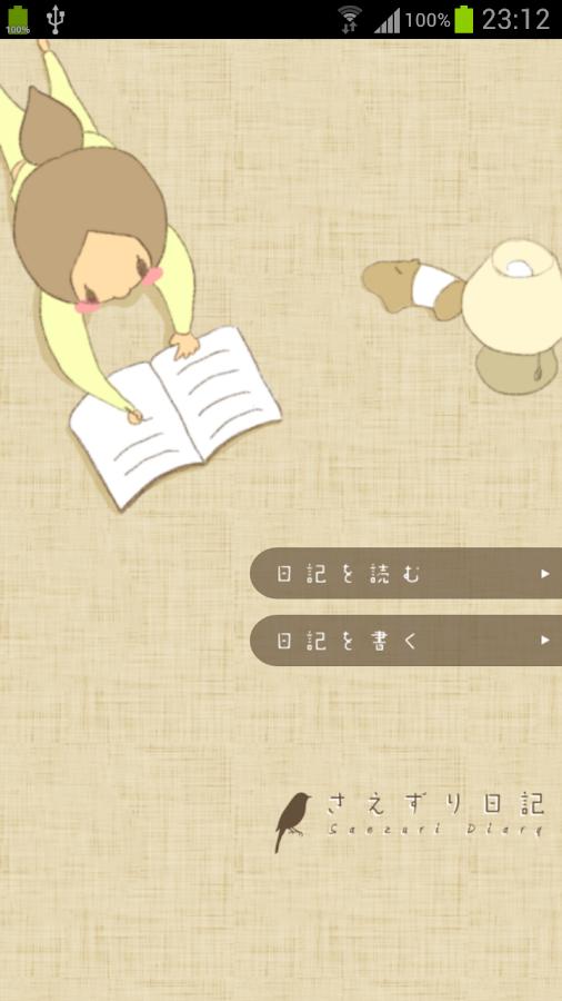 さえずり日記 - screenshot