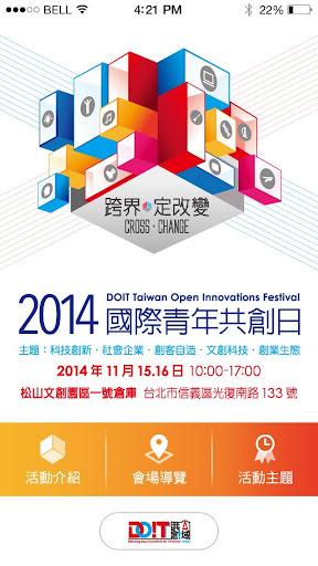 DOITT 共創公域 2014 國際青年共創日