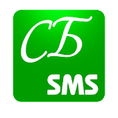 СБ-SMS