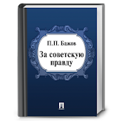 """The book """"In the Soviet truth"""""""