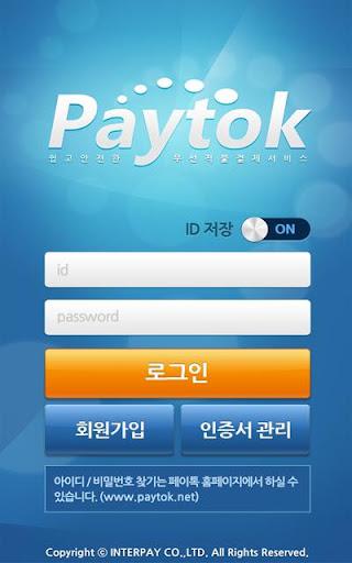 페이톡 Paytok