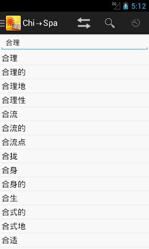 【免費教育App】Spanish<->Chinese Dictionary-APP點子