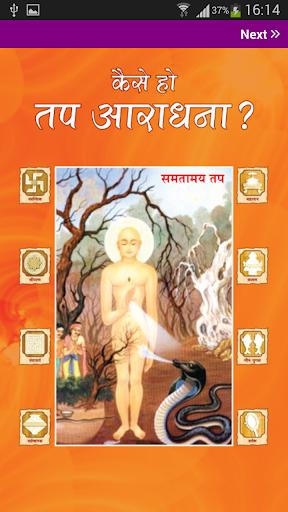Jain Taap