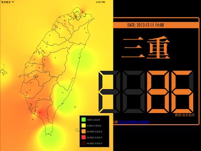 懸浮微粒—台灣