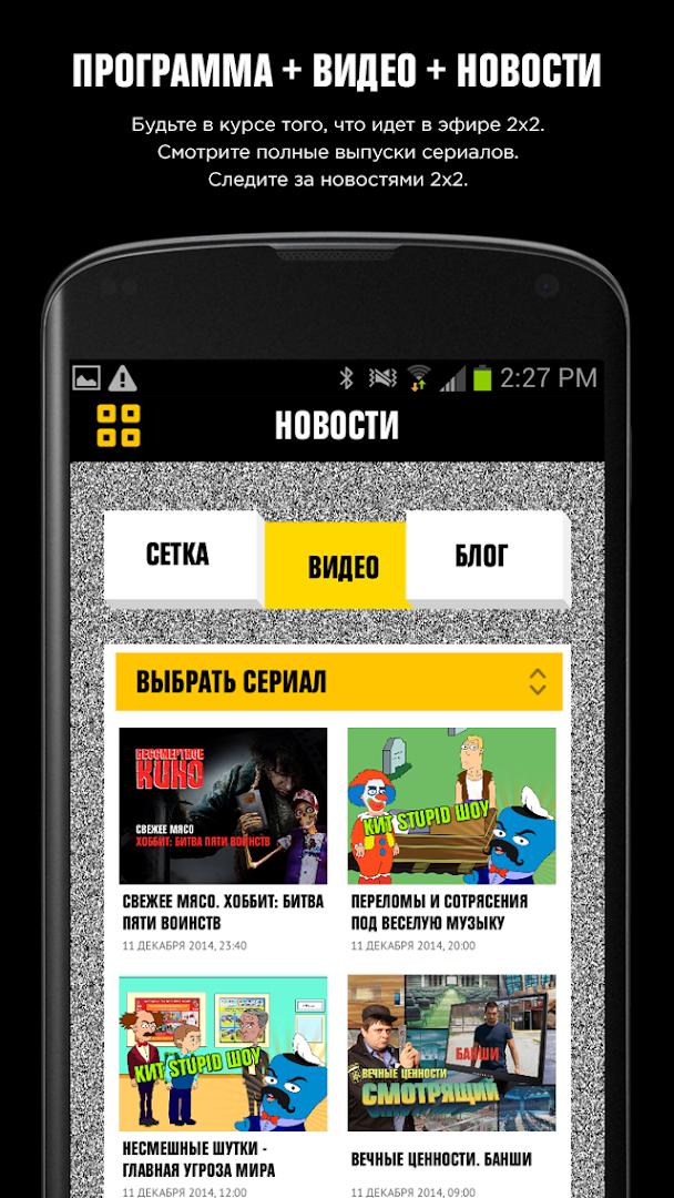 2x2app для Android - скачать бесплатно | 2x2app для Android - freeSOFT