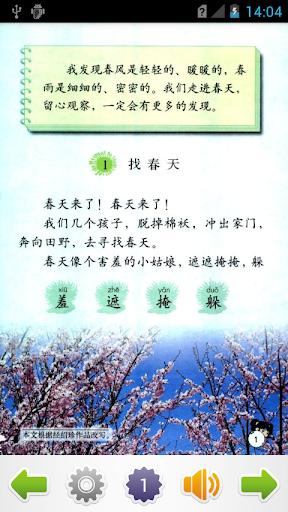 免費下載書籍APP|小学语文二年级下 app開箱文|APP開箱王