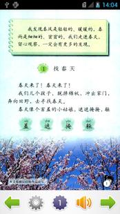玩書籍App|二年级语文下免費|APP試玩