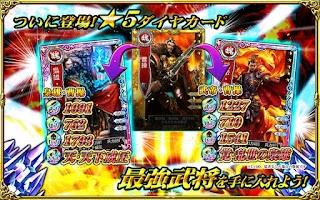 Screenshot of 三国魂【無料本格戦略シミュレーション三国志RPG】