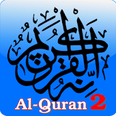 Al-Quran Recitation 2 Eng Sub