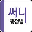써니행정법 icon