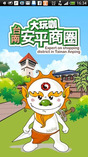臺南 台南 安平商圈大玩咖 行動觀光導覽