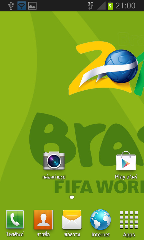 FIFA World Cup 2014 Brazil LWP - screenshot
