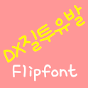 DXjealousy™ Korean Flipfont