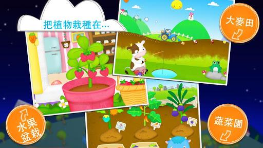 玩免費教育APP|下載快樂小農夫 免費版 app不用錢|硬是要APP