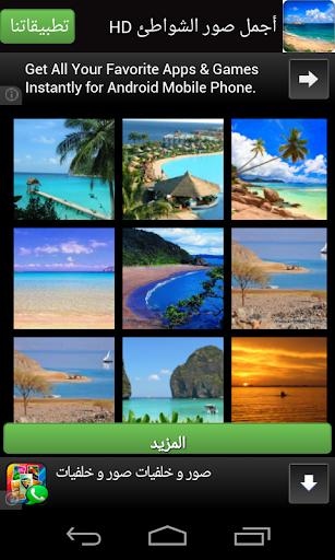 اجمل صور شواطئ العالم HD
