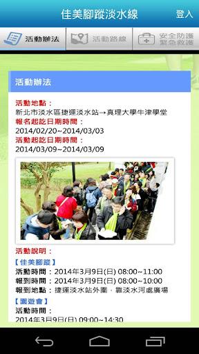 【免費生活App】馬偕博士佳美腳蹤-APP點子