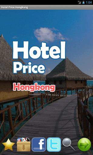 酒店价格香港
