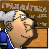 Грамматика: Курс русский язык