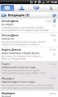 Yandex.Mail - screenshot thumbnail