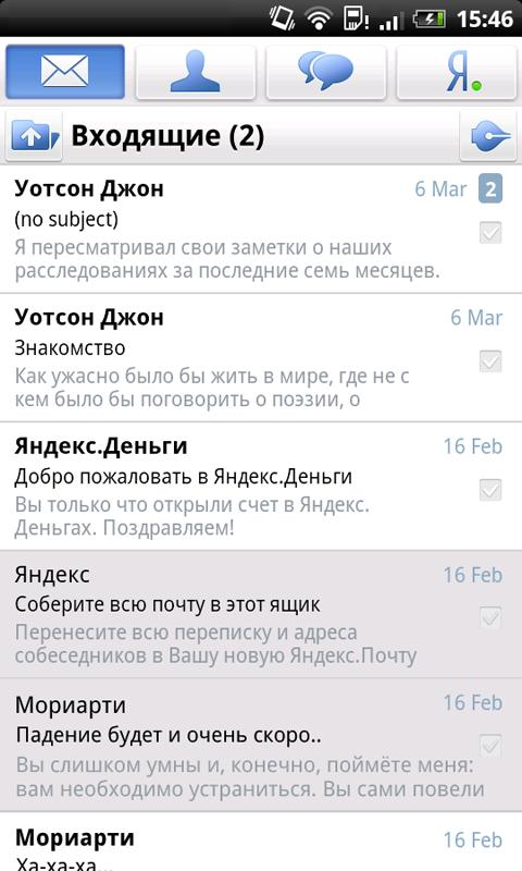 Yandex.Mail - screenshot