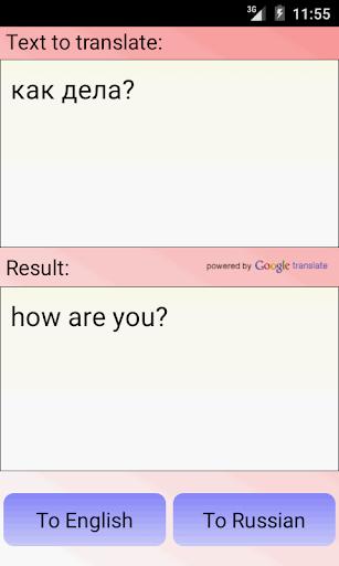 【免費書籍App】俄語翻譯-APP點子