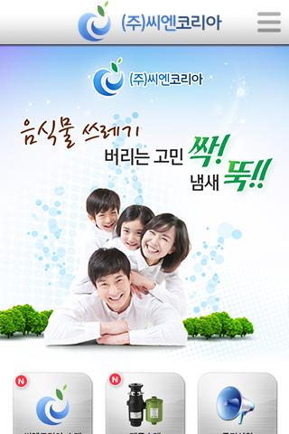 씨엔코리아 [음식물쓰레기] 고민 싹 냄새 뚝