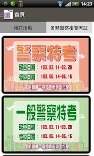 """士明出版社-警察""""試""""家-李如霞老師工作室"""